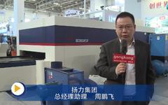 扬力集团亮相第十五届中国国际机床展览会