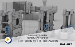 巴鲁夫Mold ID 2.0-优化您的注塑工艺的利用率