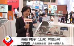 2017 IABJ展会报道---易福门电子(上海)有限公司展台介绍
