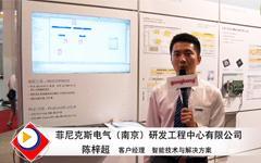 2017 IABJ展会报道---菲尼克斯电气软件有限公司展台介绍