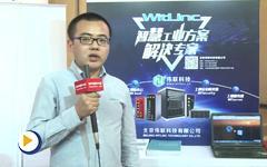 2017 IABJ展会报道---北京伟联科技有限公司展台介绍