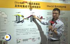 2017 IABJ展会报道---EtherCAT展台介绍