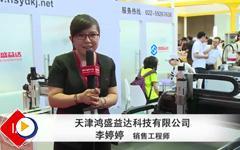 2017 IABJ展会报道---天津鸿盛益达科技有限公司展台介绍