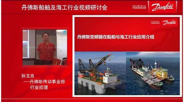 丹佛斯船舶及海工行业视频研讨会