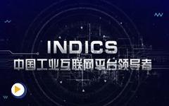 中国航天科工工业互联网云平台INDICS全球发布