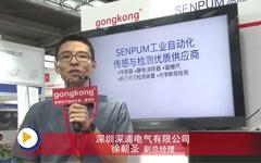 深圳深浦电气有限公司第21届华南国际工业自动化展产品亮点介绍