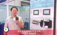 深圳市矩形科技有限公司第21届华南国际工业自动化展产品亮点介绍