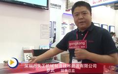 深圳市天工机械制造技术开发有限公司第21届华南国际工业自动化展产品亮点介绍