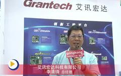 艾讯宏达科技有限公司第21届华南国际工业自动化展产品亮点介绍