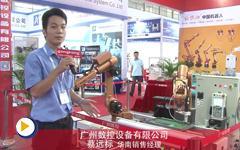 广州数控设备有限公司第21届华南国际工业自动化展产品亮点介绍