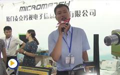 厦门麦克玛视电子有限公司第21届华南国际工业自动化展产品亮点介绍