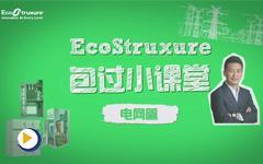 2017施耐德电气EcoStruxure电网在线研讨会