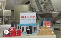 工控猫带您走进ABB工厂,大型直播,一睹为快