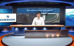 艾默生智慧水务自动化解决方案