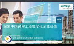 探索中国工程工业数字化企业的价值
