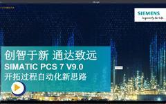 """""""创智于新,同心致远""""—PCS7 V9.0开拓过程化新思路"""