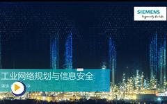 工业网络规划与信息安全