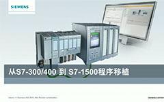 从S7-300/400 到 S7-1500程序及工艺功能移植