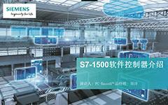 S7-1500软件控制器介绍