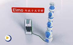 Elmo七关节臂机器人解决方案