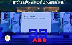 ABB庆祝在华首家合资企业成立25周年