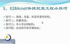 迅饶BACnet-3.快捷配置小技巧
