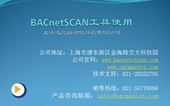 迅饶BACnet-5.BACnetSCAN工具使用