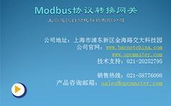 迅饶Modbus-1.产品及工作原理