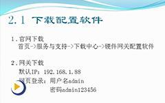 迅饶Modbus-2.配置软件下载及操作演示