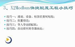 迅饶Modbus-3.快捷配置小技巧