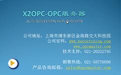 迅饶OPC服务器-1.X2OPC原理及简单操作
