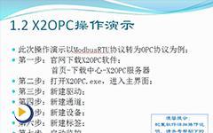 迅饶OPC服务器-2.X2OPC操作注意点及技巧