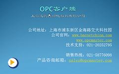 迅饶OPC客户端-1.OPC客户端产品介绍