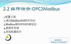 迅饶OPC客户端-4.OPC2Modbus操作说明
