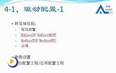 迅饶WEB组态网关-3.X2View驱动配置-上传下载