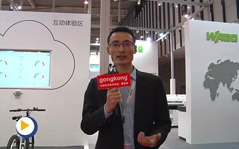 WAGO---2017南京世界智能制造大会展台直击