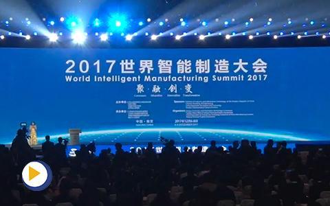 """""""聚•融•创•变""""——2017世界智能制造大会(全)"""