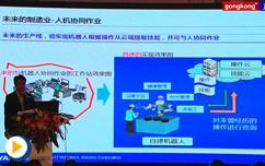 安川电机最新工业机器人及未来技术研发