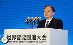 周济:中国智能制造发展战略研究-2017世界智能制造大会