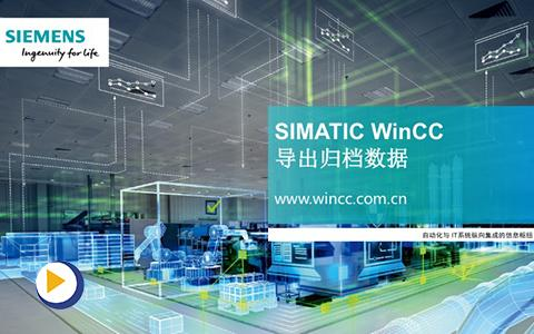 WinCC 导入及存储并显示第三方系统归档数据