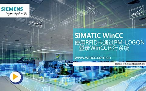 SIMATIC WinCC 中使用RFID卡通过PM-LOGON登录WinCC运行系统