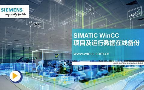 WinCC  项目及运行数据在线备份