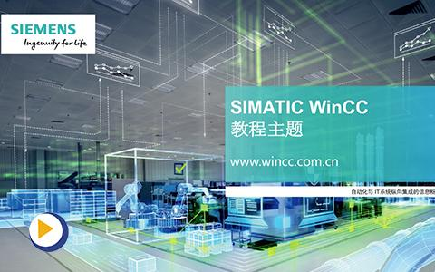 WinCC SIMATIC Audit V7.4