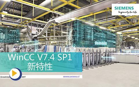 WinCC V7.4 SP1新特性