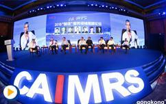 """智道·正行 2018中国自动化及智能制造服务年会之 """"智造""""服务领袖高峰论坛"""