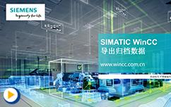 SIMATIC WinCC 导出归档数据