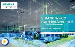SIMATIC WinCC HMI 报警消息的集中分析
