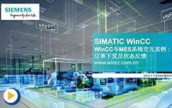 WinCC与MES系统交互实例:订单下发及状态反馈