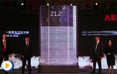 新品发布会--ABB i-bus PEONIA系列智能面板