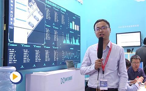 上海微茗智能科技有限公司机床展视频